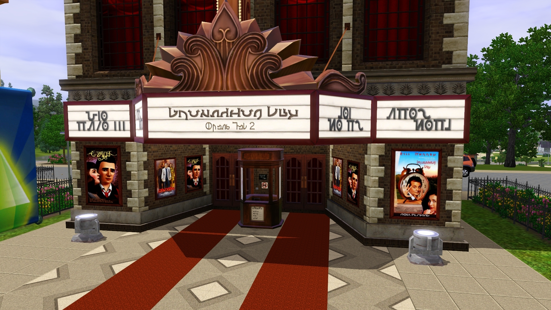 theater w/ custom poster & marquee.