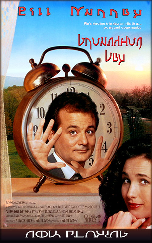 Groundhog Day movie poster with Simlish text